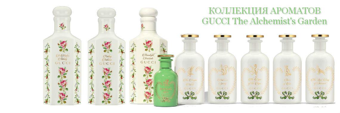 Новая линейка ароматов от Gucci